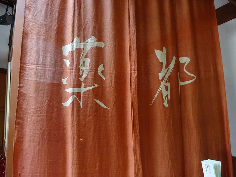 漬け魚 | 回 KAI|熊本市を中心に仕出し弁当配達・ …